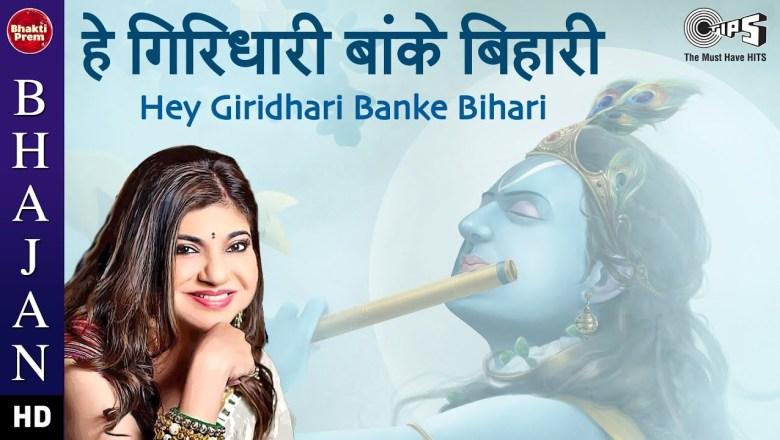 हे गिरिधारी बांके बिहारी | Alka Yagnik | Divine Banke Bihari Song | Krishna Bhajan 2020