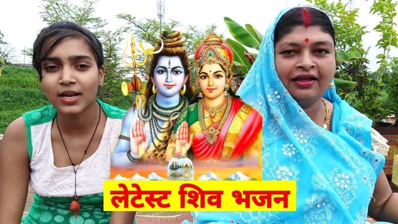 शिव जी भजन लिरिक्स – Shiv Bhajan 2020 | आसमान से फूलों की बरसात हो गई गौरा तेरी शादी भोले से हो गई | Gora ki Shadi