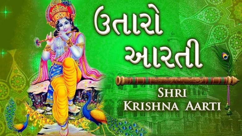Shri Krishna Aarti by Praful Dave   Utaro Aarti Shri Krishna   Janmashtami Special