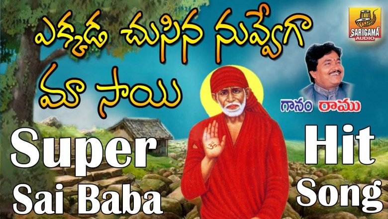 Ekkada Chusina Sai | Sai Baba Telugu Devotional Songs | Shiridi Sai Telugu Songs |New Sai Baba Songs