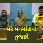 Mere Man Mohana Tujako l મેરે મનમોહના તુજકો l New Krishna Bhajan 2020 l Created By Mamta Soneji