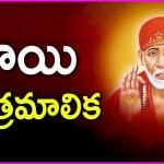 Sai Nakshatra Malika In Telugu – Most Popular Devotional Song Of Sai Baba