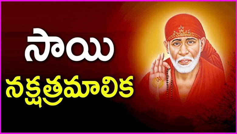 Sai Nakshatra Malika In Telugu – Most Popular Devotional Song Of Sai Baba