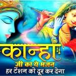हर टेंशन को दूर कर देगा ये भजन – Superhit Krishna Bhajan 2020 – Krishna Bhajan 2020 – Krishna Bhajan