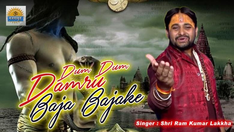 शिव जी भजन लिरिक्स – Popular Shiv Bhajan 2017 !! Dum Dum Damru Baja Bajake !! Shri Ram Kumar #Bhajanamrit