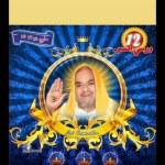 शिव जी भजन लिरिक्स – Baba Shiv Bhajan Sain jo Janamdin Aayo Aa Jai Samadha