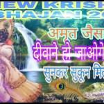 अमृत सुकून|new krisana bhajan 2020|hit bhajan|latest krishna bhajan|superhit krishna bhajan 2020,,|