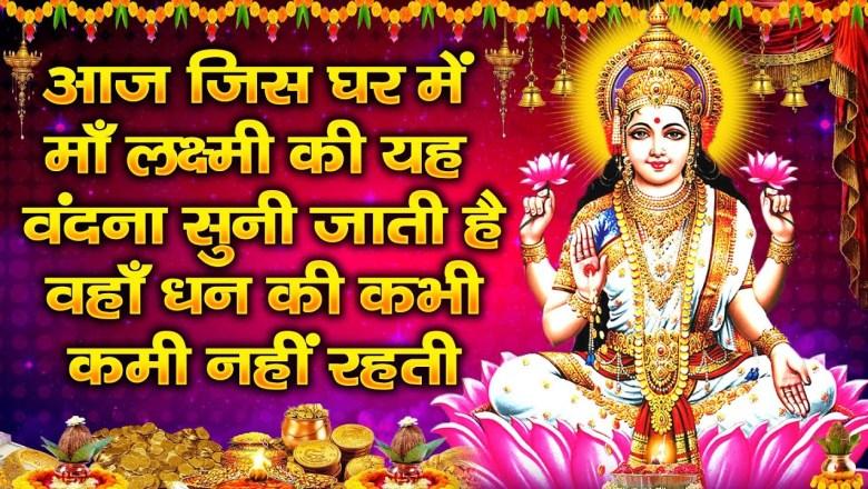 शिव जी भजन लिरिक्स – सुबह – शाम जिस घर में यह लक्ष्मी भजन रोज सुना जाता है वहां कभी धन की कमी नहीं होती