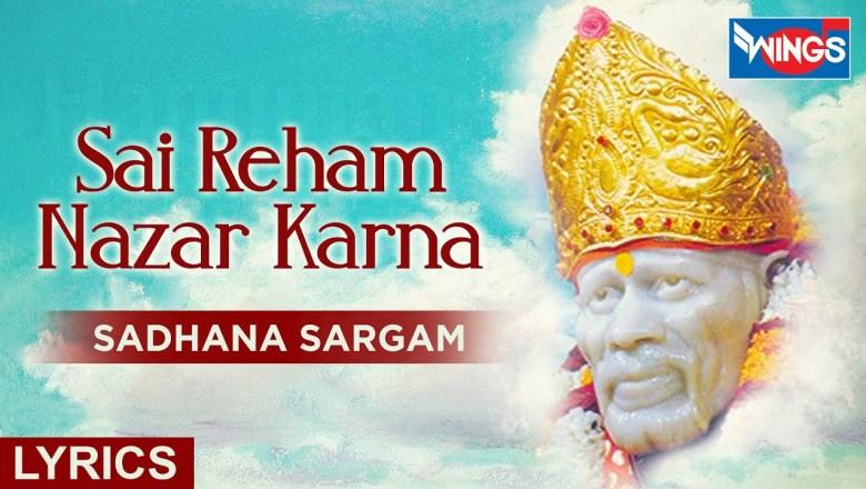 Sai Raham Nazar Karna – Sai Baba Songs | साई रहम नज़र करना – साई भजन – साधना सरगम