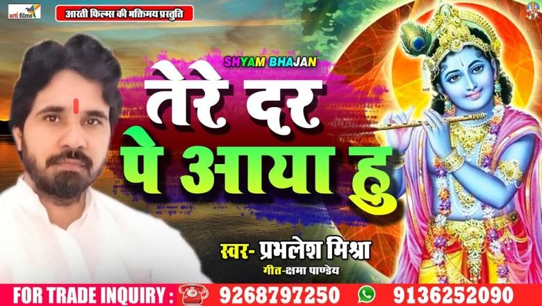 भजन हो तो ऐसा दिल खुश हो जायेगा    New Krishna Bhajan    Tere Dar Pe Aaya Hu  #Shyam_Bhajan_2020