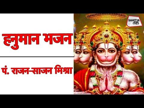 आरती कीजै हनुमान लला की | Pt Rajan Sajan Mishra | Hanuman Aarti | Tulsidas Bhajan | Sahitya Tak