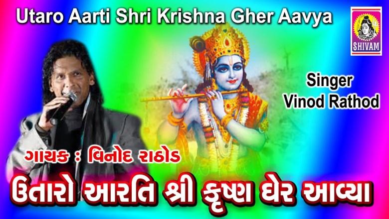 Utaro Aarti Shri Krishna Gher Aavya   Gujarati Krishna Aarti   Vinod Rathod   Shivam Cassette