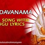 Brundavanama || Sai Baba Popular Songs || Video Song with Telugu Lyrics by S.P. Balasubramanyam