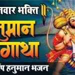 शनिवार भक्ति ! पवन पुत्र हनुमान तेरी लीला बड़ी महान ! Latest Hanuman Bhajan !