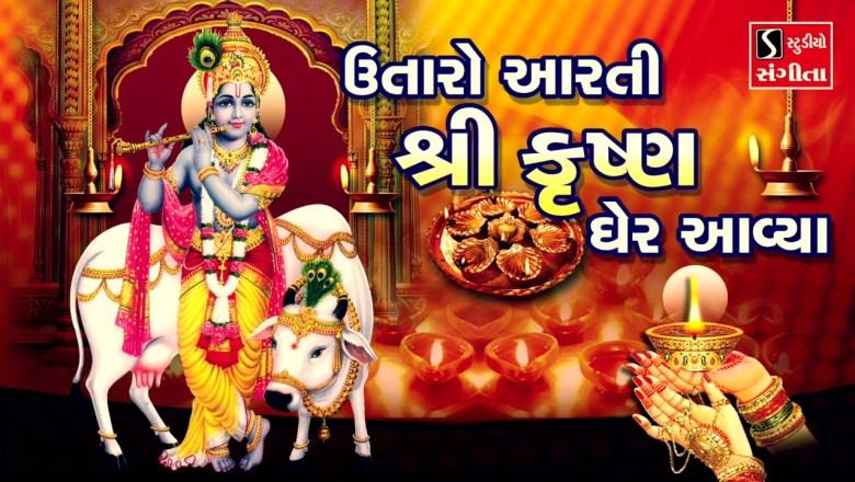 Utaro Aarti Shri Krishna Gher Aavya