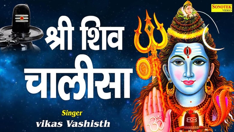 शिव जी भजन लिरिक्स – Shiv Chalisa By Vikas Vashisth with Subtitles I Lyrical devotional | Shiv Bhajans | @Shiv Bhajan