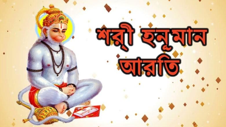 শ্রী হনূমান আরতি । ওম জয় হনুমান ভীরা | Lord Shree Hanuman Aarti