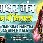 शिव जी भजन लिरिक्स – Panchakshar Mantra Jag Mein Nirala I L. NITESH KUMAR I Shiv Bhajan I Full Audio Song