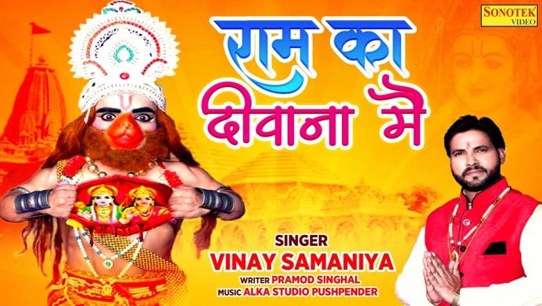 राम का दीवाना में | Ram Ka Deewana Main | Vinay Samaniya | Hanuman Bhajan 2020 | Rathore Cassettes
