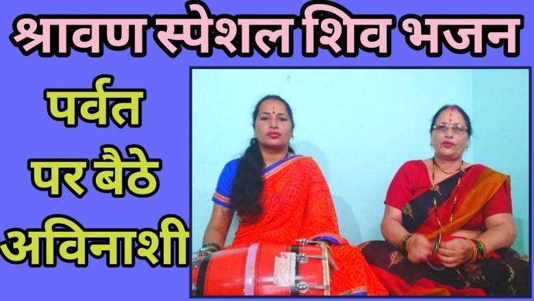 शिव जी भजन लिरिक्स – Shrawan special shiv bhajan । पर्वत पर बैठे अविनाशी ।
