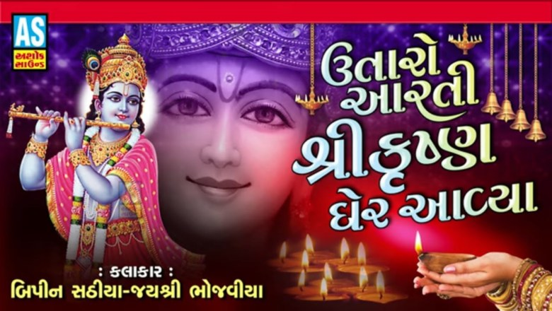 Utaro Aarti Shri Krishna Gher Aavya   Best Gujarati Aarti   Krishna Aarti   Janmashtami Special Song