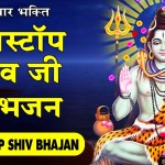 शिव जी भजन लिरिक्स – Anjali Jian Shiv Bhajans I Best Collection of Shiv Bhajans I Full Audio Songs Juke Box |