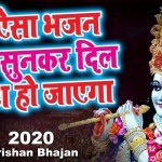 नींद में भी गाओगे इतना मधुर भजन है – Krishna Bhajan 2020 – Latest Krishna Bhajan 2020 -bhajan 2020
