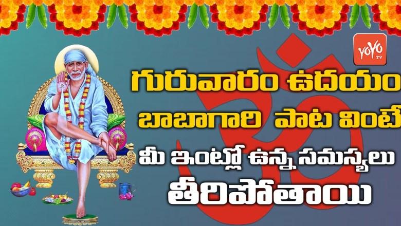 New Shirdi Sai Baba Thursday Special Song 2020   Sai Baba Telugu Bhakti Songs   YOYO TV Channel
