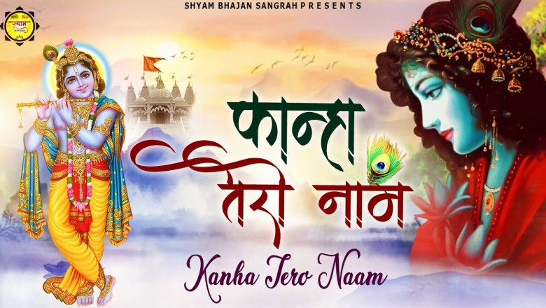 कान्हा तेरो नाम : KANHA TERO NAAM    Beautiful Krishna Bhajan : Most Popular Krishna Songs