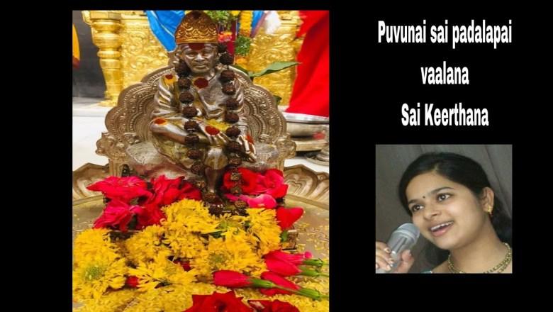 Puvunai Sai padalapai vaalana#Sai baba song