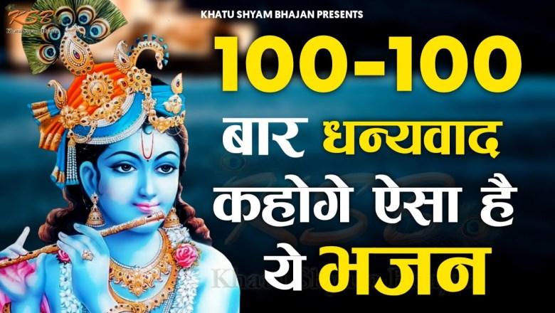 जितना सोचा उससे कहीं ज्यादा अच्छा है ये भजन   Krishna Bhajan 2020  ksb
