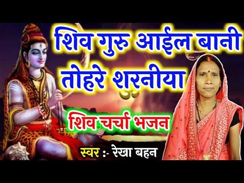 शिव जी भजन लिरिक्स – शिव गुरु आईल बानी तोहरे शरनीया। Shiv charcha, Shiv charcha bhajan, Shiv guru geet, Rekha bahan