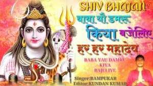 शिव जी भजन लिरिक्स - Shiv Bhajan बाबा यौ डमरू किया बजेलिए BABA YAU DAMRU KIYA BAJELIYE BOL BUM B.D.BAUSL 720p