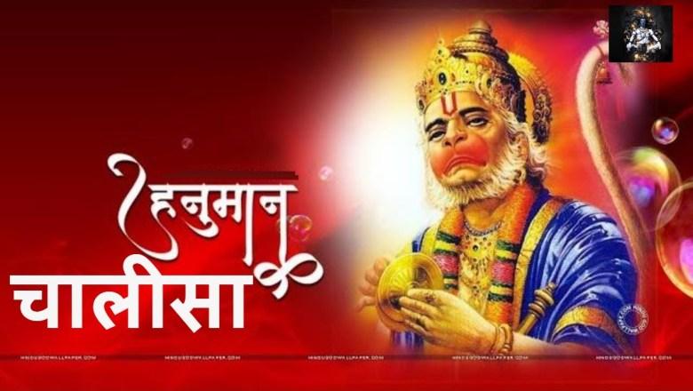श्री हनुमान चालीसा _ Jai Hanuman Gyan Gun Sagar _ Hanuman Chalisa #bhakti_mahadev #भक्ति #मंगलवार