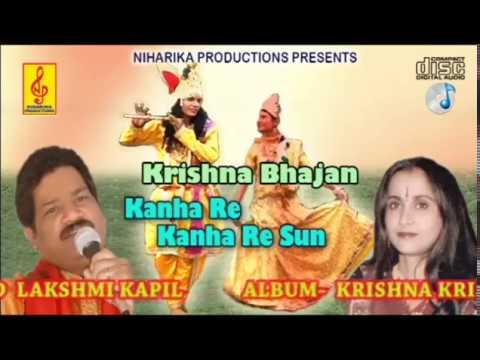 kanha re kanha re sun – Krishna Bhajan