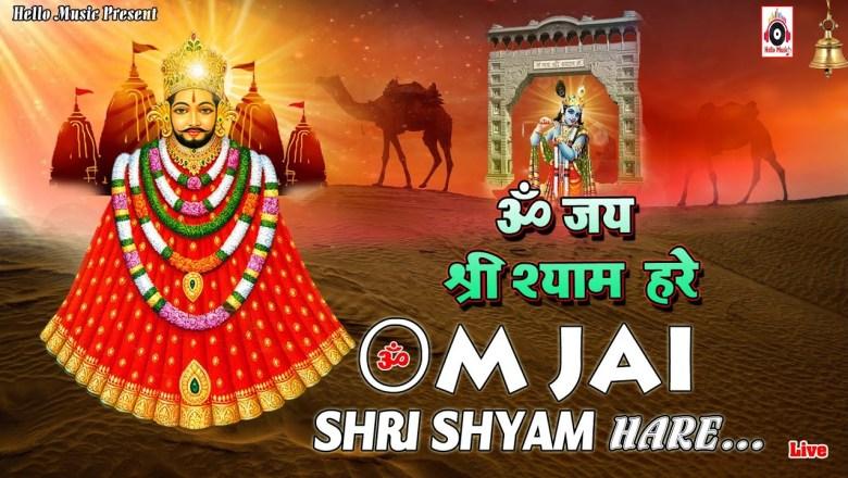 Khatu Shyam Ji Aarti !!  Om Jai Shri Shyam Hare !! Baba Ritesh Chaubey !! Morning Special