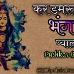 शिव जी भजन लिरिक्स – कर डमरू लिए भंग प्याला पिये ।। SHIVA BHAJAN PUSHKAR BY SHASHANK { BAM BAM }