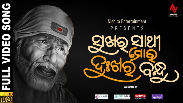 Sai Baba Bhajan    Sukhara saathi Moro Dukhara Bandhu    Devotional Song    Nishita Entertainment