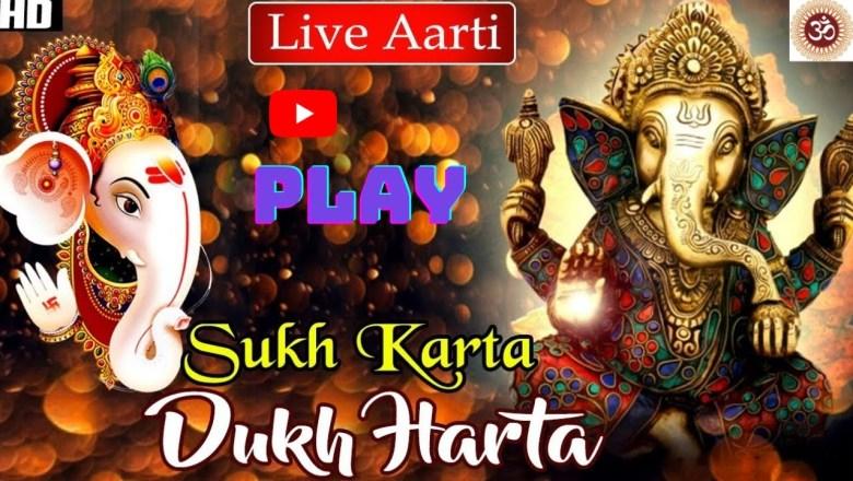 LIVE- Ganesh Ji Ki Aarti- 2021  | सुपरहिट || Morning Bhajan Aarti || 2021 का स्वागत इस आरती से करे |