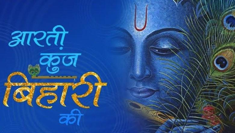 Aarti Kunj Bihari Ki || Very Beautiful Song – Popular Shri Krishna Aarti
