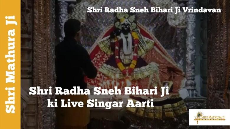 Shri Radha Sneh Bihari Ji ki Live Singar Aarti   Shri Mathura Ji