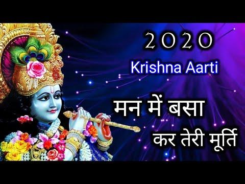New Krishna Aarti || मन में बसा कर तेरी मूर्ति || Madhuri Devi || 🙏🙏🌹🌹💯 💯.