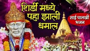शिर्डी मध्ये पहा झाली धमाल | साई पालखी भजन | Shirdi Sai Baba Marathi Devotional Song
