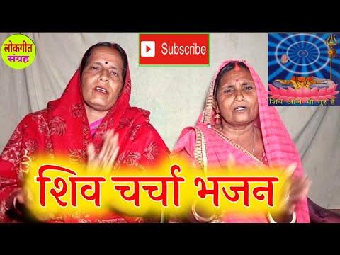 शिव जी भजन लिरिक्स – शिव चर्चा भजन || जटवा राउर घनघोर ए शिव गुरु || Shiv charcha bhajan | #shiv_charcha , #shivbhajan