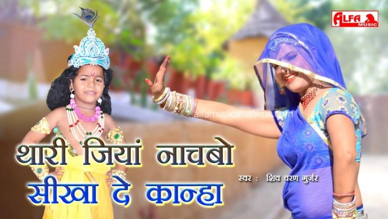Krishna Bhajan   थारी जियां नाचबो सीखा दे  कान्हा   Latest Krishna Bhajan 2020   Krishna Radha Song