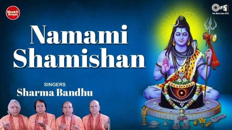 शिव जी भजन लिरिक्स – Shiva Rudrashtakam Mantra – Namami Shamishan Nirvan Roopam with Lyrics   Sharma Bandhu   Shiv Songs