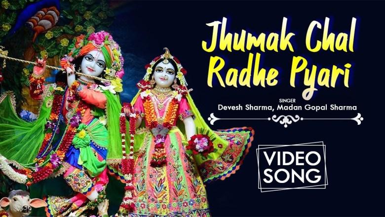 Jhumak Chal Radhe Pyari | Devesh Sharma, Madan Gopal Sharma | Radha Krishna Bhajan | Bhakti Ras
