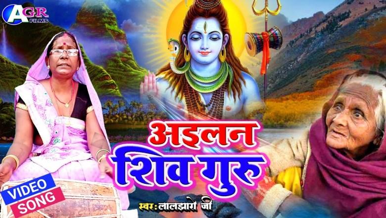 शिव जी भजन लिरिक्स – Laljharo ji shiv charcha bhajan  अइलन शिव गुरु   शिव चर्चा   shiv guru geet
