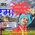 शिव जी भजन लिरिक्स – भोले का चूरमा #Bhole Ka Churma #Shiv Bhajan Hindi😊Bhole Baba Bhajan #Raju Punjabi #VR Bros #2021