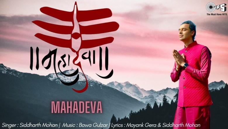 शिव जी भजन लिरिक्स – MAHADEVA | MahaShivrati New Bhajan | Siddharth Mohan | Bawa Gulzar | Latest Shiva Bhajan 2021